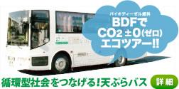循環型社会をつなげる!天ぷらバス