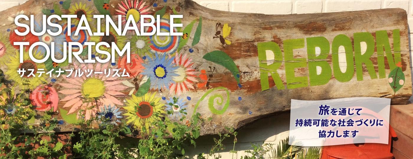 サステイナブルツーリズム - 旅を通じて持続可能な社会づくりに協力します
